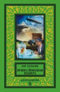 Кир Булычев - Нужна свободная планета