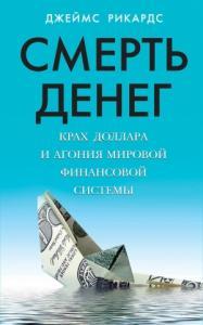 Смерть денег. Крах доллара и агония мировой финансовой системы