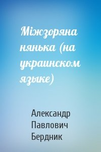 Мiжзоряна нянька (на украинском языке)