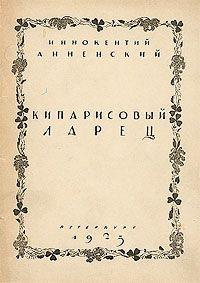 Иннокентий Анненский - Кипарисовый ларец