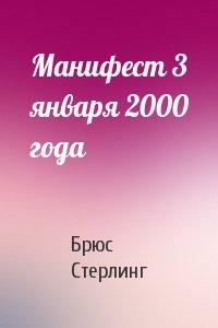 Манифест 3 января 2000 года