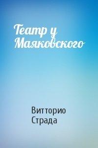 Театр у Маяковского