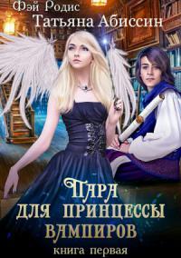 Пара для принцессы вампиров. Книга первая