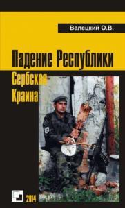 Олег Валецкий - Падение Республики Сербская Краина
