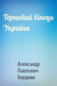 Терновий вінець України