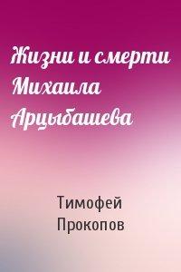 Жизни и смерти Михаила Арцыбашева