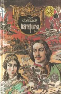 Валериан Светлов - При дворе Тишайшего. Авантюристка