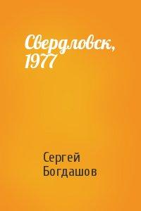 Свердловск, 1977