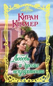 Киран Крамер - Любовь и прочие неприятности