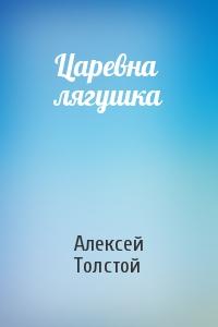 Алексей Толстой - Царевна лягушка