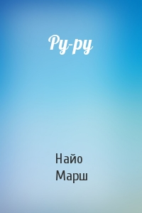 Найо Марш - Ру-ру