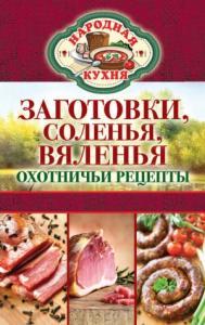 Сергей Кашин - Заготовки, соленья, вяленья. Охотничьи рецепты