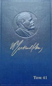 Полное собрание сочинений. Том 41. Май-ноябрь 1920