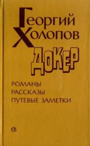 Георгий Холопов - Докер