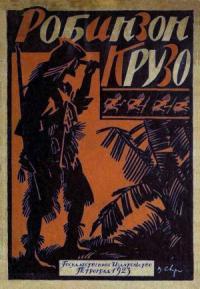 Жизнь и приключения Робинзона Крузо [В переработке М. Толмачевой, 1923 г.]