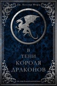 В тени короля драконов (ЛП)