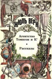 Агентство Томпсон и К°: Роман. Рассказы
