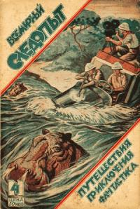 Всемирный следопыт, 1926 № 04