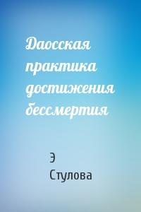 Э Стулова - Даосская практика достижения бессмертия