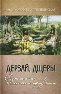 Игумения Феофила (Лепешинская) - Дерзай, дщерь!