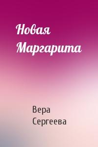 Вера Сергеева - Новая Маргарита