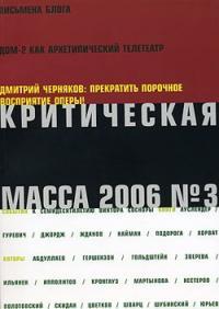 Критическая Масса, 2006, № 3