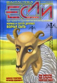 «Если», 2000 № 12