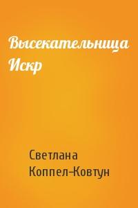 Светлана Коппел-Ковтун - Высекательница Искр