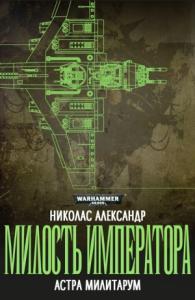 Николас Александр - Милость Императора