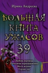 Большая книга ужасов — 39