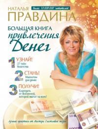 Большая книга привлечения денег