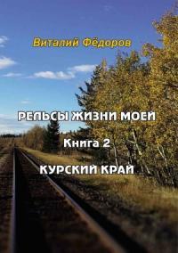 Рельсы жизни моей. Книга 2. Курский край