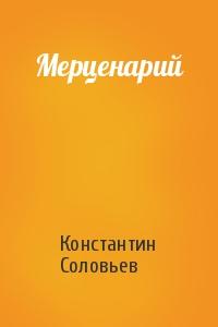 Мерценарий