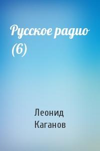 Русское радио (6)